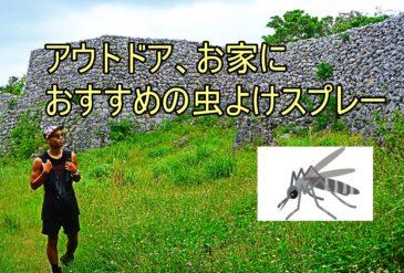 沖縄は虫が大量!旅行の前に買っておきたい虫よけスプレーを県民が紹介!